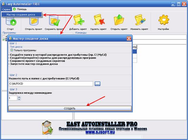 Easy AutoInstaller Free 2.4.2 (Утилиты) - скачать бесплатно