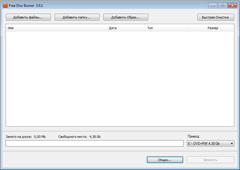 Free Disc Burner 3.0.8 скачать бесплатно