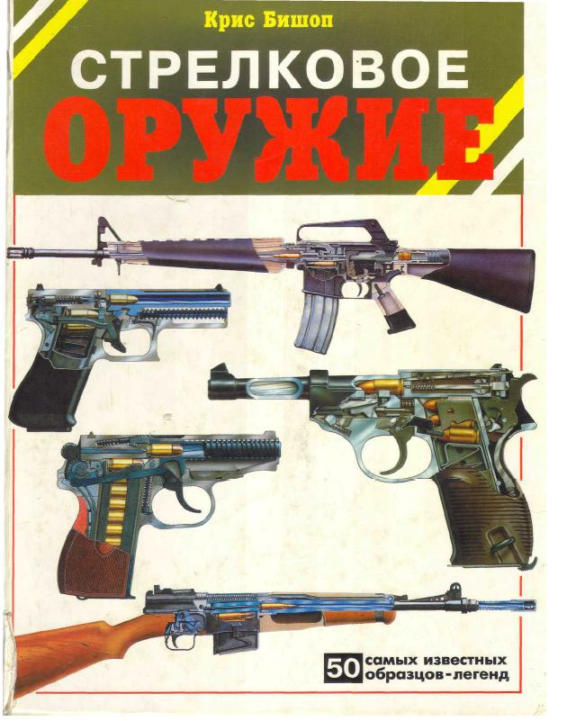Книга стрелковое оружие мира скачать бесплатно