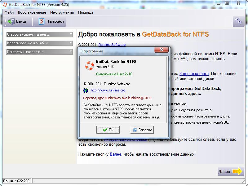 Программа getdataback скачать
