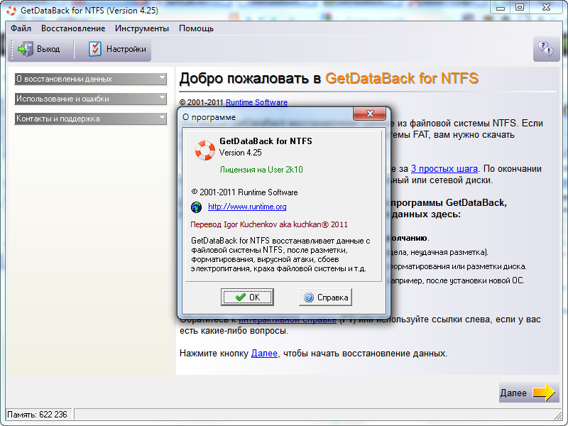 Программа ntfs скачать