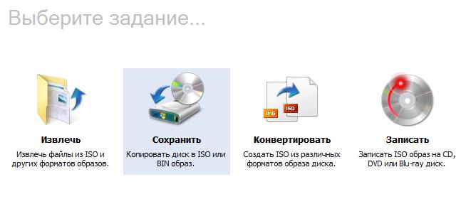 ISO Workshop v5.5 скачать бесплатно