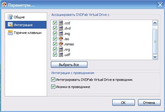 DVDFab Virtual Drive 1.3.5.0 скачать бесплатно