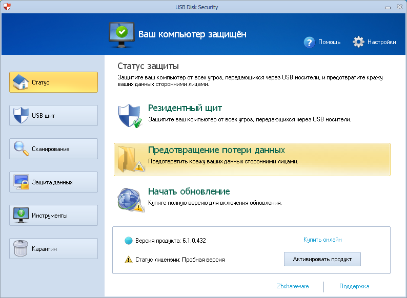 usb disk security 6.1.0.432 gratuit