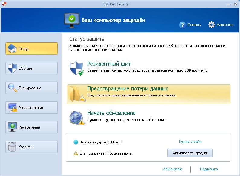 Usbguard 6.1.0.432 rus скачать
