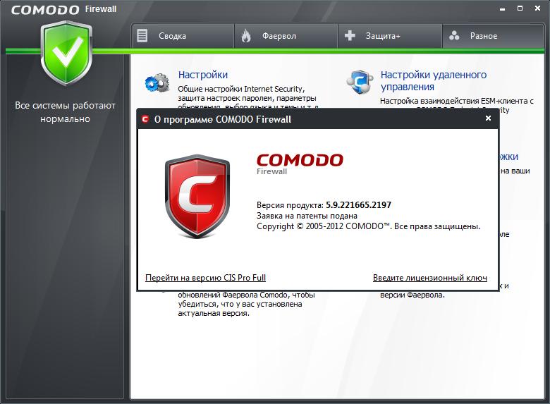 Comodo Firewall 5.9.221665.2197 32bit скачать бесплатно