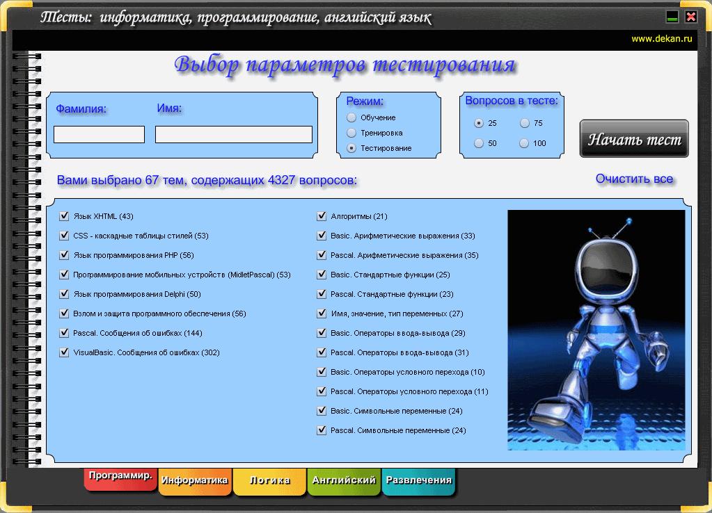 Скачать программу для тестов по информатике