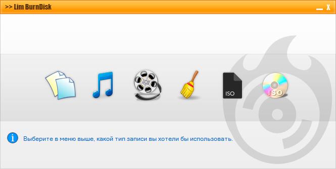 Lim BurnDisk 1.1 скачать бесплатно