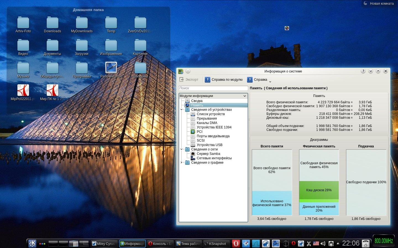 Скачать файл i386 бесплатно