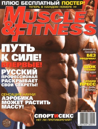 Muscle and fitness скачать
