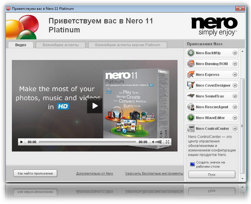 Nero Multimedia Suite v11.2.01000 скачать бесплатно