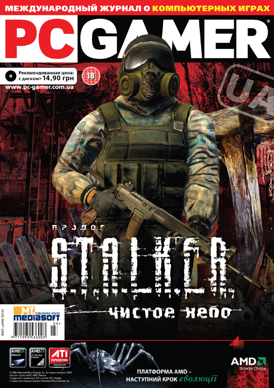 Группа Вконтакте. читать рецензию. загрузить картинки в галерею игры S.T.A.