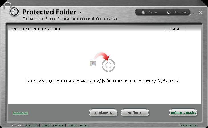 Protected Folder 1.0 скачать бесплатно