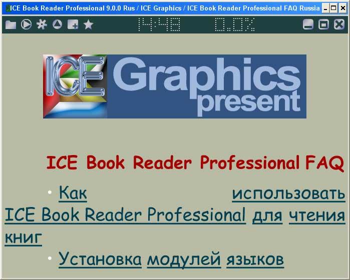 ICE Book Reader Pro - программа для немного удобного чтения порядком