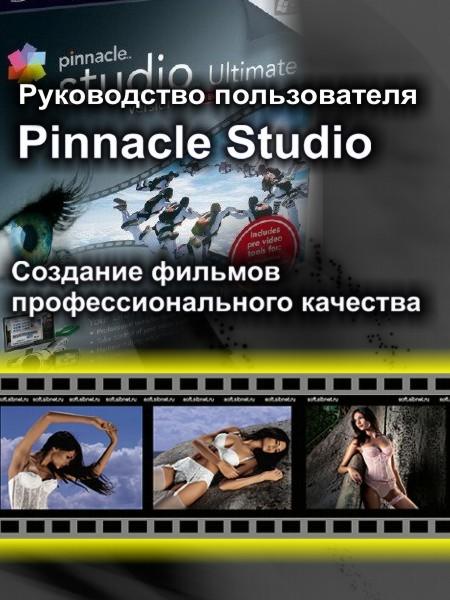 Pinnacle studio 12 0 0 6163 ultimate руководство rus скачать.