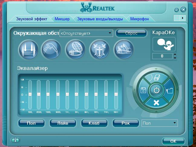 звукавые драйвера high definition audio