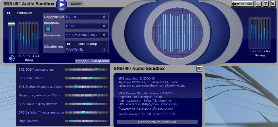 Скачать программу srs audio sandbox