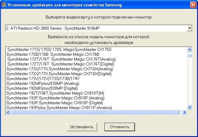 скачать драйвер на монитор Samsung Syncmaster - фото 10