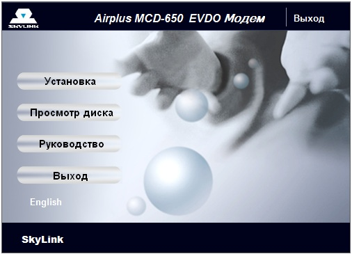 Драйвер модема Airplus MCD-650 на OC Windows 7 k GSM и.
