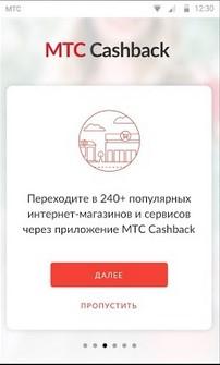 Mts cash back скачать бесплатно special limited edition
