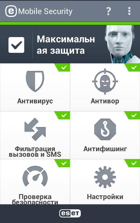 ESET NOD32 Mobile Security 3.0.1173.0 для Android скачать бесплатно