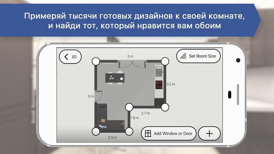 Floor plan creator на русском скачать бесплатно