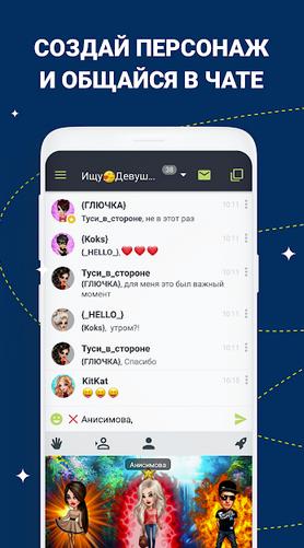 Скачать программу на андроид знакомства скачать сландо приложение