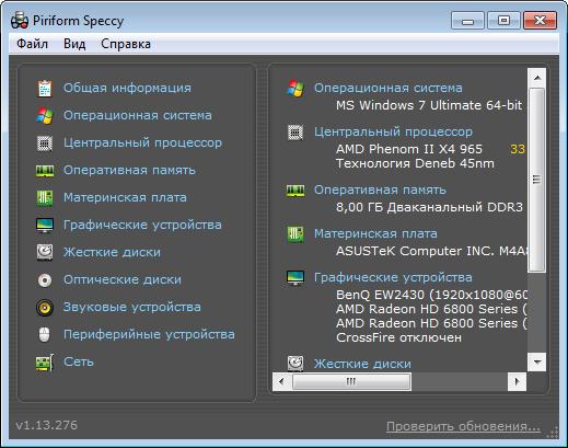 программа speccy на русском скачать бесплатно