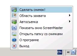 ScreenMaster 2.8 скачать бесплатно