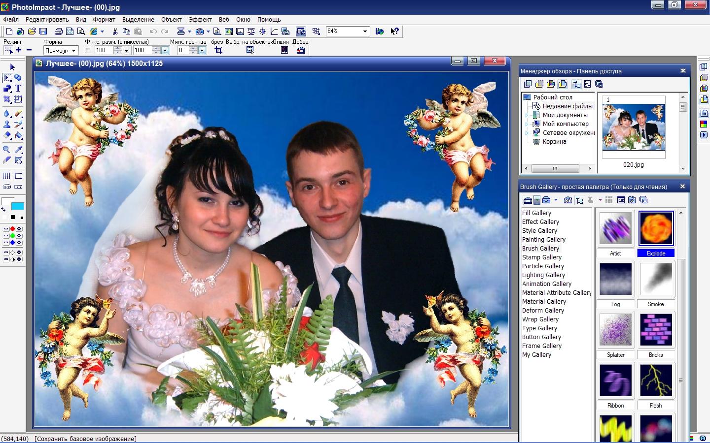 Photoimpact 10 rus скачать