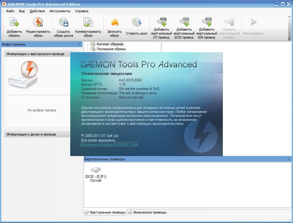Daemon Tools PRO Advanced - 4.41.0315.0262 скачать бесплатно