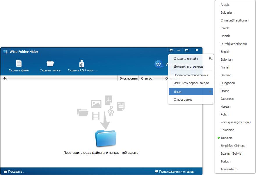 Wise Folder Hider Portable v2.02.83 скачать бесплатно