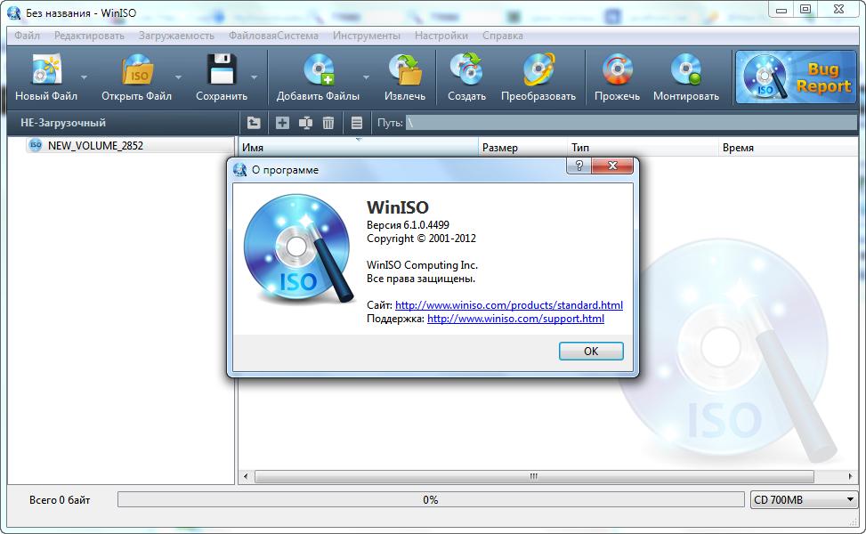 WinISO Standard v6.4.0.5170 скачать бесплатно