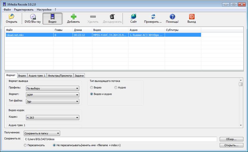 XMedia Recode 3.0.7.6 скачать бесплатно