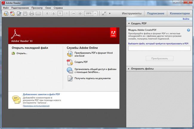 Adobe Reader 11.0.11 скачать бесплатно