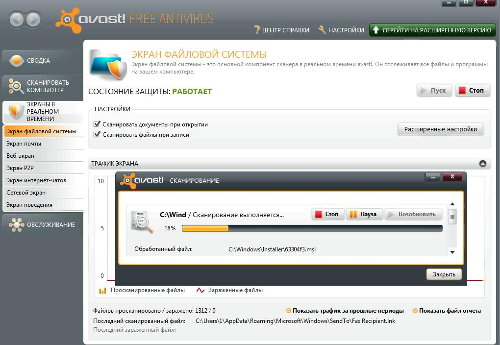 avast! Free antivirus 9.0.2008.177 скачать бесплатно