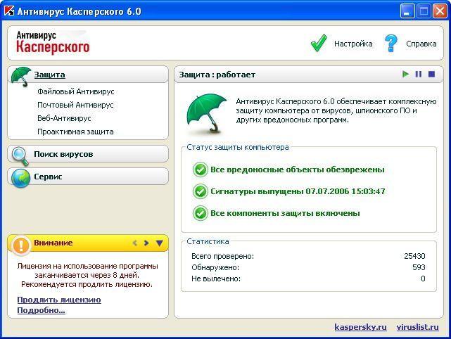 kaspersky 6 personal ключ: