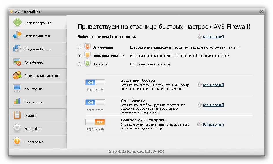 AVS Firewall 2.1.2.241 скачать бесплатно