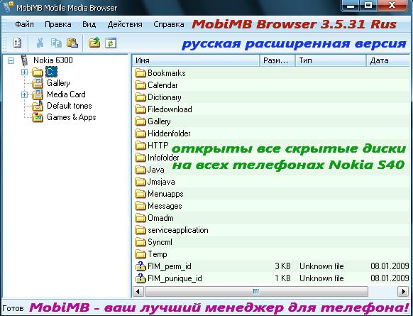 Программу mobimb media browser 361 rus