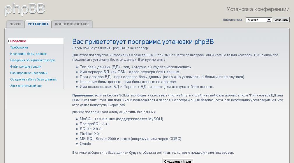 TÉLÉCHARGER FORUM PHPBB2