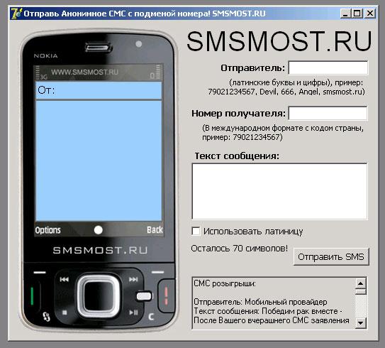 анонимное смс через интернет с подменой SmartWool Американская компания