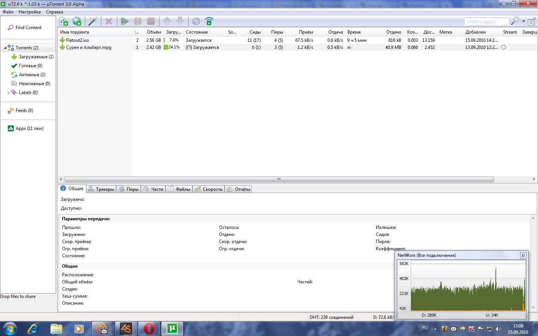 ?Torrent 3.0 Falcon alpha 22941 скачать бесплатно.