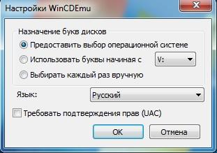 WinCDEmu 3.6 скачать бесплатно