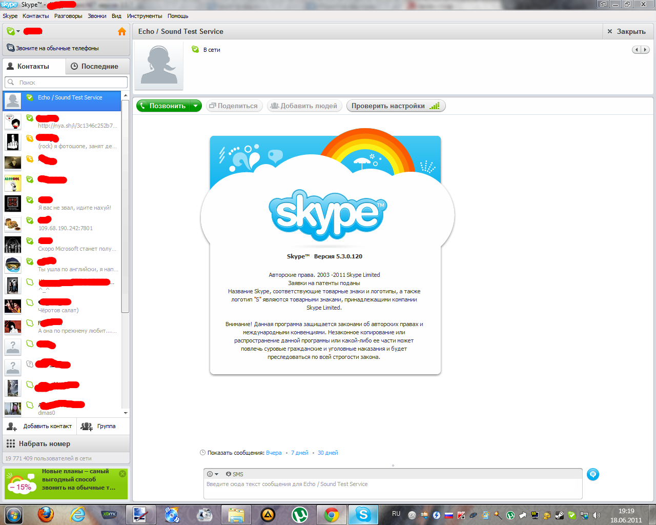 Скачать skype rus full setup