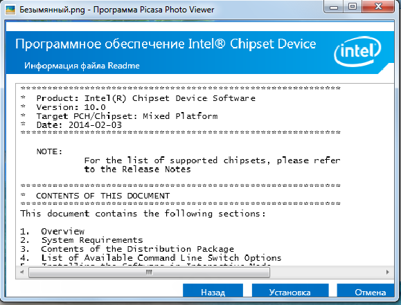 INTEL CHIPSET INSTALLATION UTILITY AND WINDOWS 10 DRIVER