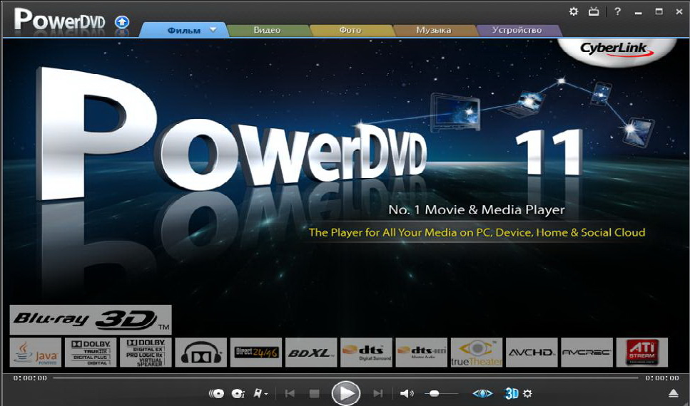 Скачать cyberlink powerdvd 11 бесплатно c ключом