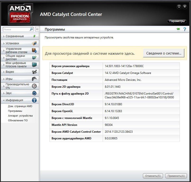 Скачать бесплатно программу amd catalyst control center