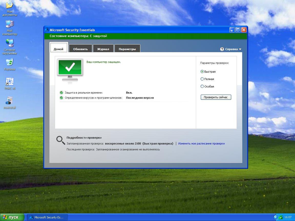 Microsoft Security Essentials 4.3.219.0 Final х32 скачать бесплатно