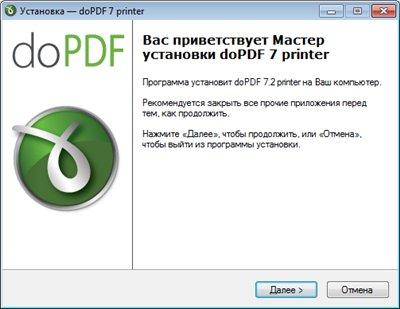doPDF 7.2.376 скачать бесплатно