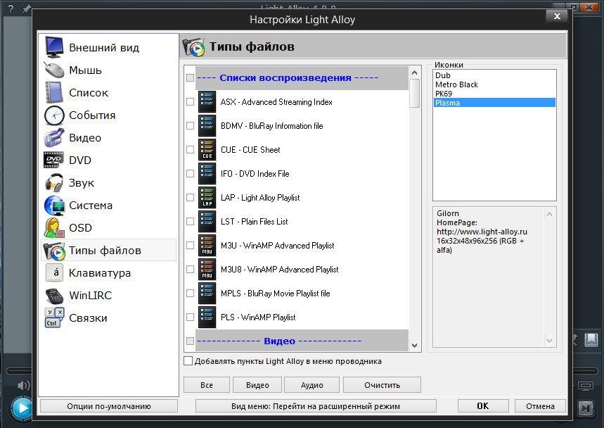 Light Alloy 4.8.8 скачать бесплатно